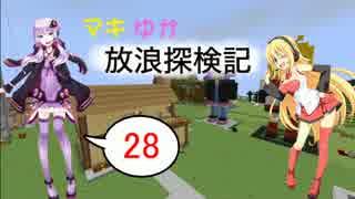 【Minecraft】マキゆか放浪探検記 Part28