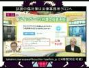 Twitter乗っ取りで殺害予告数千件…被害者の唐澤弁護士にインタビュー
