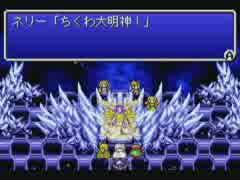 【ヒテッマンリスペクト】超露骨チートバグ FF2