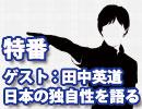 【無料】日本の独自性を語る(ゲスト:田中英道 東北大学名誉教授、国際美術史学会副会長)(1/5)|KAZUYA CHANNEL GX
