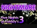【実況】発売日が誕生日なオレが『Five Nights at Freddy's 3』  NIGHTMARE