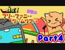 爆笑!芳春のフリーファニーゲームツアー【実況】Part4
