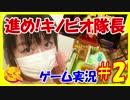 【実況】へたれキノピオ隊長女子が突き進む!#2【こね】