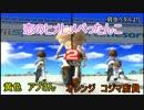 アブさんコジマ店員の「恋のヒメヒメぺったんこ」 thumbnail