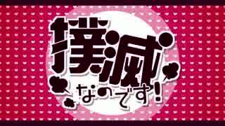 【結月ゆかりV4】撲滅なのです!【オリジナルMV】