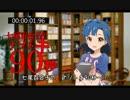 七尾百合子のナゾトキ90秒 #19『招かれざる客たちのビュッフェ』