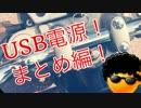 【ニコニコ動画】CB400 USB電源をつける!!まとめ編を解析してみた