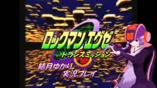 【結月ゆかり実況】ロックマンエグゼ トランスミッション【Part1】