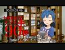 七尾百合子のナゾトキ90秒 #20『春期限定いちごタルト事件』