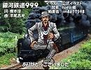 【銀咲大和】銀河鉄道999【カバー】