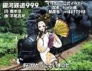 【金咲小春】銀河鉄道999【カバー】