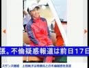 スザンヌ離婚 【@タメスポ】上田桃子は斉藤氏との不倫疑惑を否定.wmv