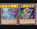 【海皇水精鱗】竜のしっぽ(3/18)遊戯王大会決勝戦【星因士】