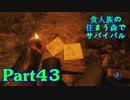 【実況】食人族の住まう森でサバイバル【The Forest】part43