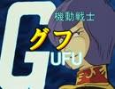 【ゆっくり劇場】ガルマ「グフとかいらないんじゃあないか?」【第6話】 thumbnail