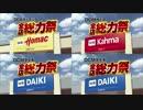 【ホーマック・カーマ・ダイキ】DCM全店総力祭CM【比較動画】