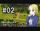 【Banished】村長のお姉さん 実況 02【村作り】