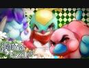 【ポケモンORAS】変態仮面のポケモンバトル part4【ゆっくり実況】 thumbnail