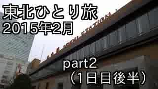 【旅行】東北ひとり旅 1日目後半【鉄道】