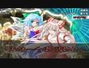【ゆっくりTRPG】ゆっくり鈴仙とぶっ放すダブルクロスPart3 thumbnail