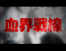TVアニメ『血界戦線』PV第3弾 thumbnail