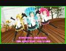 92【MMD】Mr.Music(ver.Remix)~らぶ式ちび信号機~【ちびミク誕生祭】