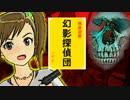 【ニコニコ動画】【卓M@s】幻影探偵団【ボードゲーム】を解析してみた