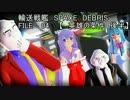 【ニコニコ動画】【MMDドラマ】輸送戦艦スペース・デブリ 第四話 後半を解析してみた