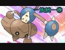 【ポケモンORAS】 バルキー 一族のみで対戦!! part3 【カポエラアッー!】 thumbnail