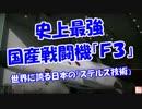 【ニコニコ動画】【史上最強国産戦闘機「F3」】 世界に誇る日本の「ステルス技術」を解析してみた