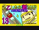 【Minecraft】2乙したら新MAP◆エンドラクエスト◆013【PS3】 thumbnail