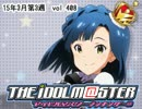 The iDOLM@STER Weekly Ranking of March 3rd week