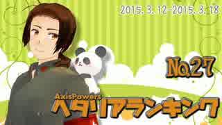 AxisPowersヘタリアランキング №27(3/12~3/18)