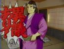 OH!威信慕 10 「極上の真・完結編~雄山との対決」