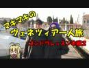 【ニコニコ動画】マキマキのヴェネツィア一人旅 part18 ~ゴンドラレッスン本編2~を解析してみた