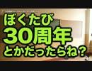 【ニコニコ動画】【2周年記念】ぼくらは新世界で会議通話する:プチ【雑談動画】を解析してみた