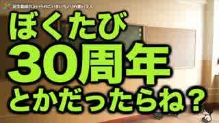 【2周年記念】ぼくらは新世界で会議通話する:プチ【雑談動画】