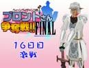 【東方有頂天】ブロントさん争奪戦決勝戦 16日目【シムピ】