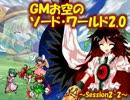 【東方卓遊戯】GMお空のSW2.0 ~2-2~【SW2.0】