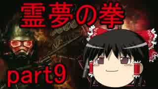 霊夢の拳 part9最終回(仮)