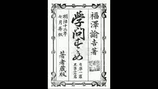 学問のすゝめ 福澤諭吉 初編