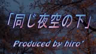 【3月の歌】『同じ夜空の下』(アレンジ版)【セルフカバー】