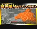 【Minecraft】高さ縛りのマインクラフト 第13話【ゆっくり実況】