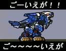 【ゾイド】ライガーゼロのアクションゲームを作るよ!Part08