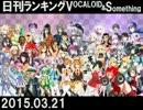 日刊ランキングVOCALOID&something【日刊ぼかさん2015.03.21】 thumbnail