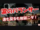【ニコニコ動画】【涙のバランサー】 進も戻るも地獄ニダ!を解析してみた