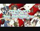 【ニコカラHD】涼宮ハルヒの憂鬱 -Super Remix- NON STOP (Off vocal)[中高画質]