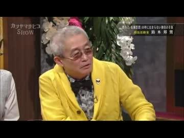 鈴木邦男(政治活動家)~カツヤ...