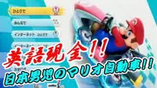 【実況】英語現金‼ 日本男児のマリオ自動車【マリオカート8】