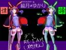 【結月ゆかりV4】RE:I AM【ガンダムUCカバー】